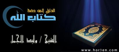 مواقع القرآن الكريم  * جميع مايخص مواقع القرآن الكريم و تعليمه Dalel-waled-algamal